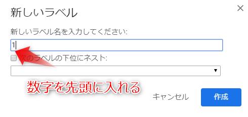 Gmail 新しいラベル設定