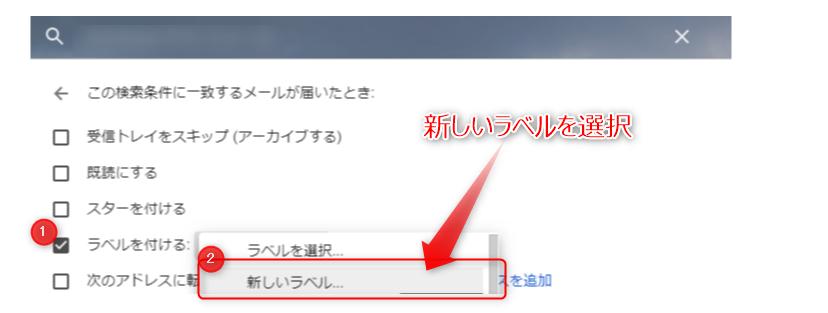 Gmail ラベル作成