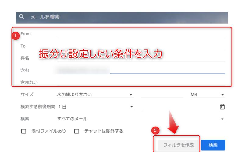 Gmail 振分け設定