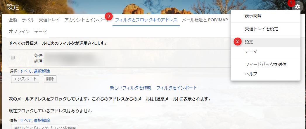 Gmail ラベル設定