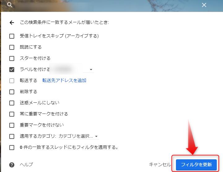 Gmail メール割り振り設定