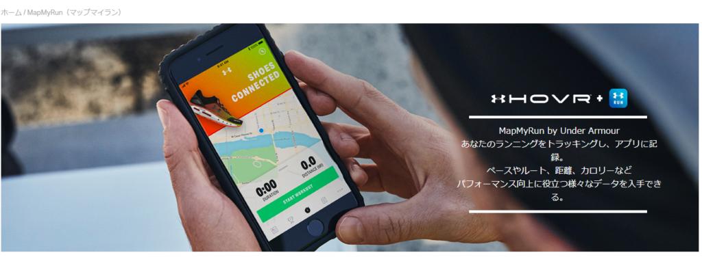 65歳の父から勧められたランニングアプリ『MapMyRun』が本当に使いやすい!