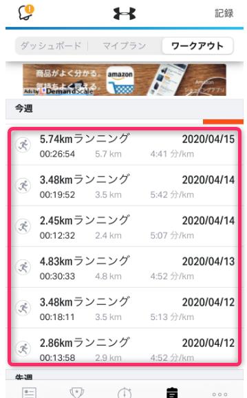 MapMyRun ワークアウト画面