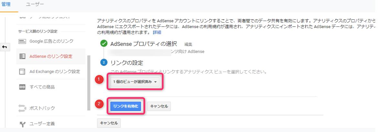 Googleアナリティクス AdSenseのリンク設定