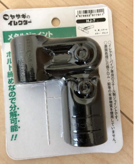 イレクタージョイントHJ-7