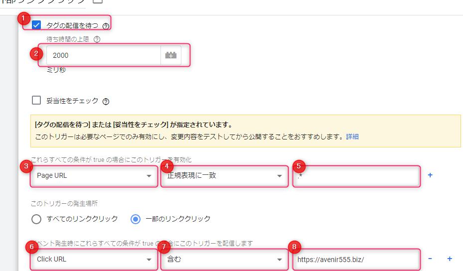 Googleタグマネージャー 外部リンクトリガー設定入力内容