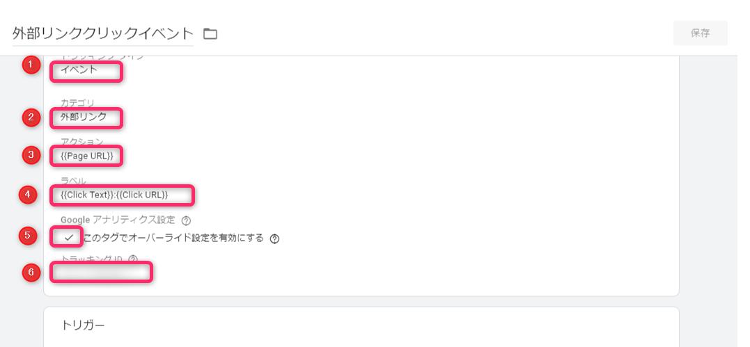 Googleタグマネージャー タグ入力