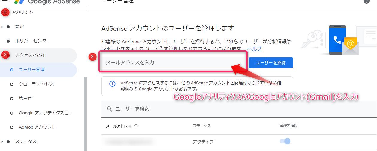 Googleアドセンスログイン アカウント アクセスと認証