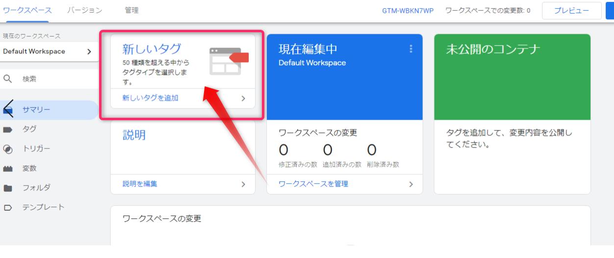 GoogleタグマネージャーにGoogleアナリティクス設定