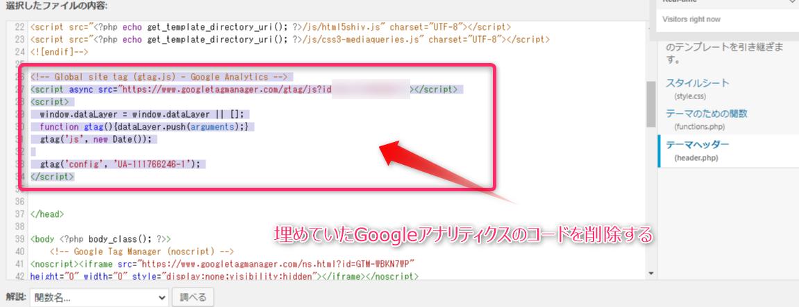 Googleアナリティクスコード