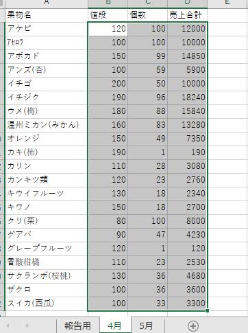 Excel Vlookup関数 検索範囲