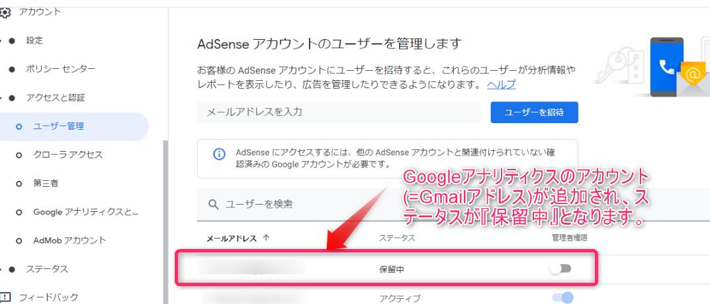 GoogleアドセンスアカウントにGoogleアナリティクスアカウント追加し保留中の画面