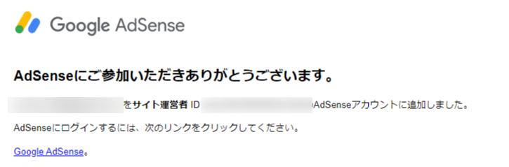 AdSenseにご参加いただきありがとうございます。 画面