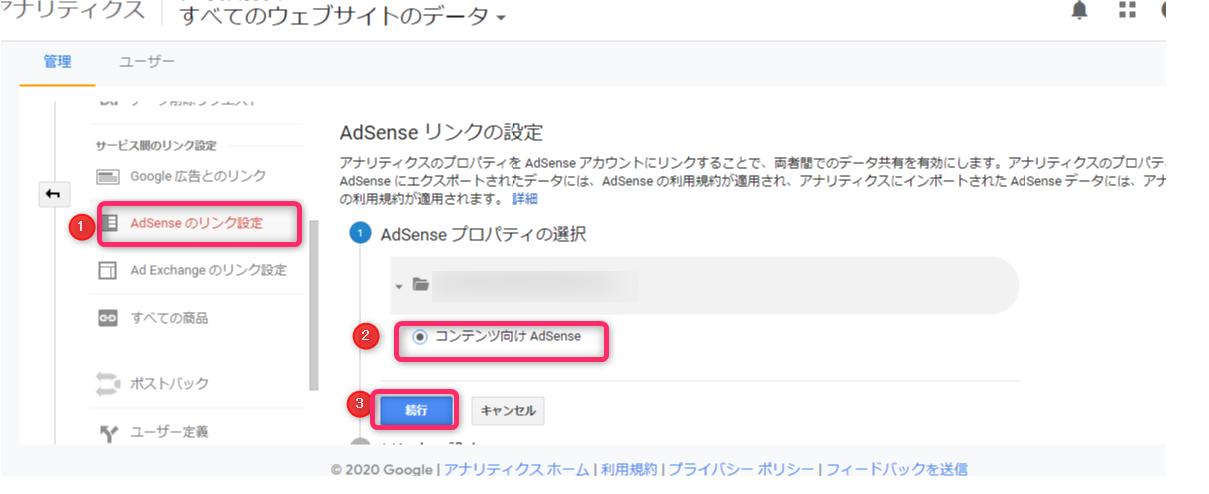 Googleアナリティクス Googleアドセンスのリンク設定画面