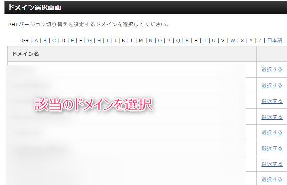 Xサーバー ドメイン選択画面