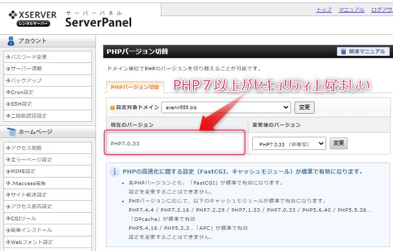 Xサーバー PHPバージョン切替画面