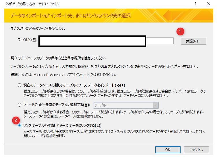 Access テキストファイル インポート画面