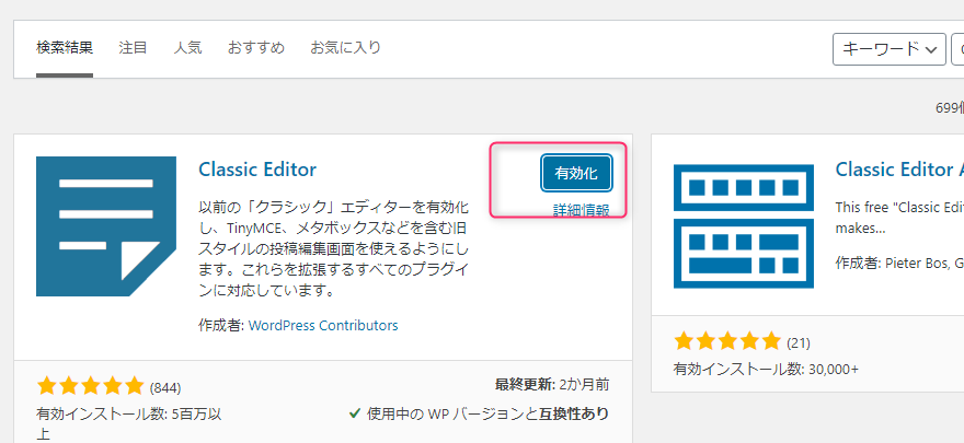 wordpress プラグイン Classic Editor