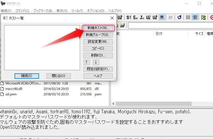 FFFTP 接続画面