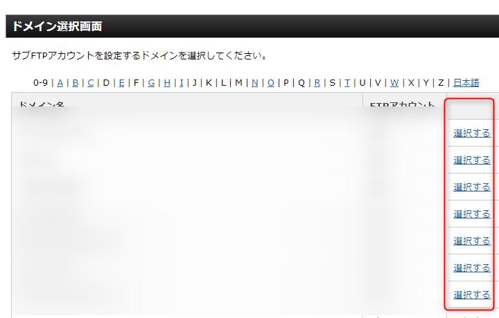 Xサーバー サブFTPアカウント設定