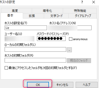 FFFTP 必要項目入力画面