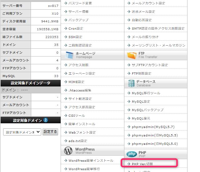 Xサーバー サーバーパネル画面