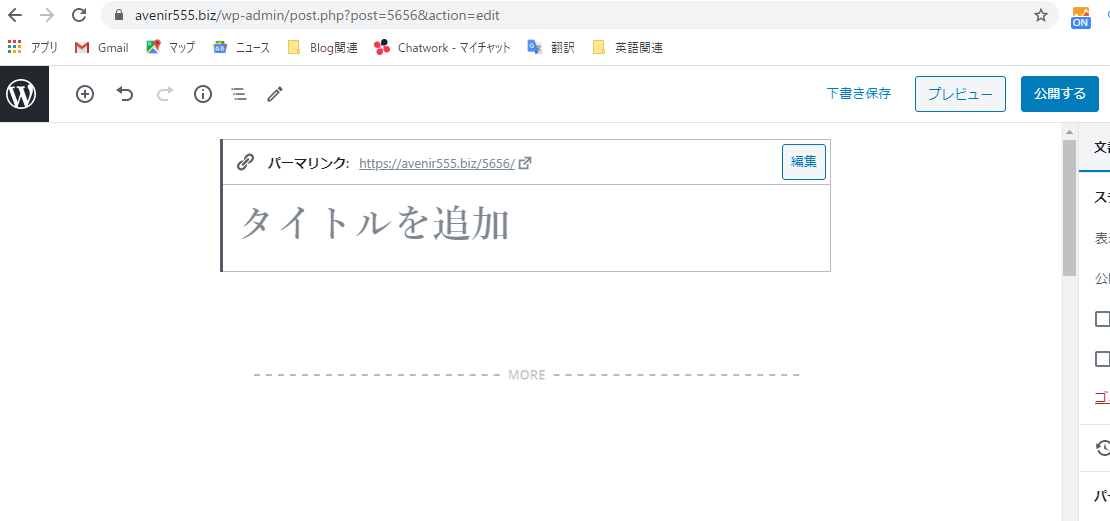 WordPress5.0 下書き画面