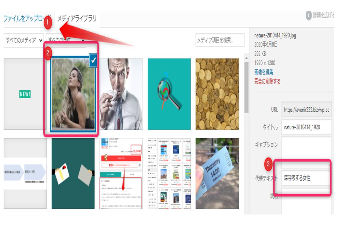 wordpress アップロード画像 代替テキスト入力画面
