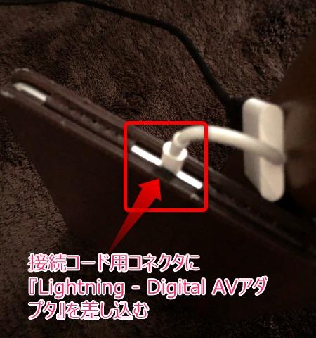 iPadとLightning - Digital AVアダプタ