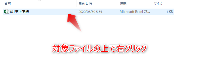 保存Excelデータを右クリックする画面