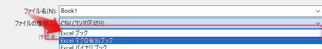 ファイル形式Excelで保存する画面