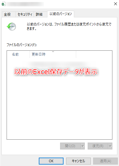 Excel 以前のバージョン設定