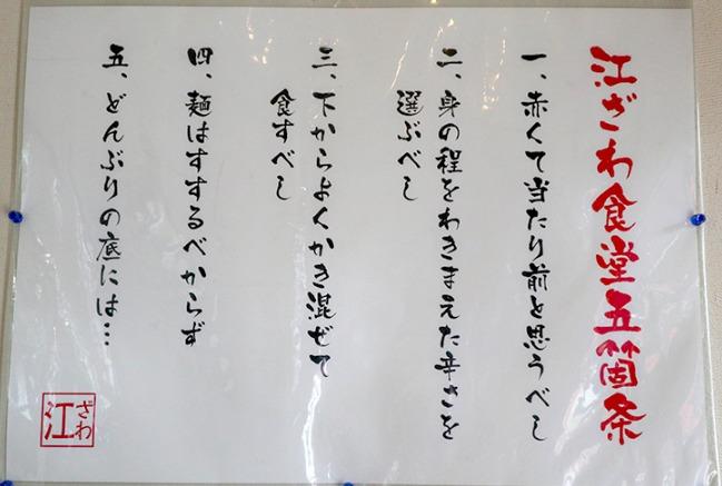 江ざわ食堂5カ条