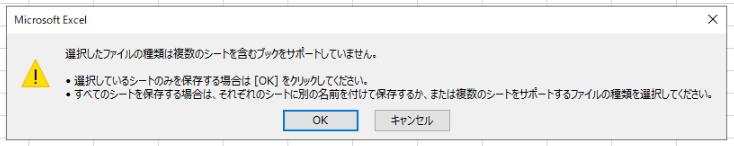 csvファイル保存時エラー画面