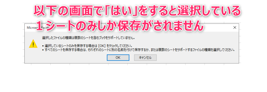 csvファイル保存時エラー