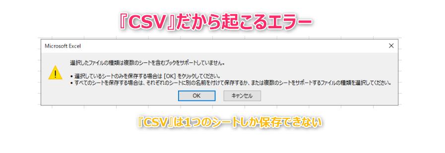 csv保存時エラー画面