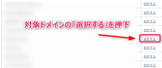 Xサーバー サーバーパネル内 ドメイン選択画面