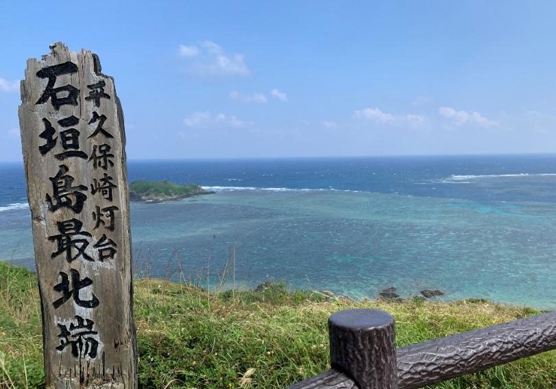 石垣島最北端 平久保