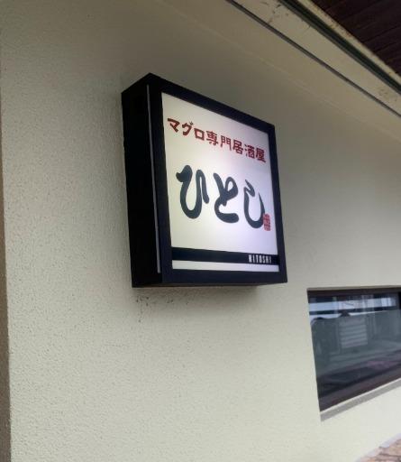 石垣島 マグロ ひとし