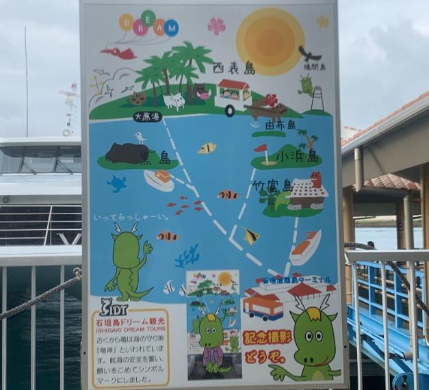 石垣島 フェリー