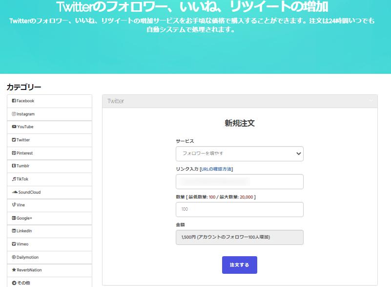 SNSヘルパーTwitter フォロワー増やす注文画面