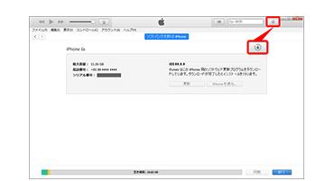 iTunes ダウンロード