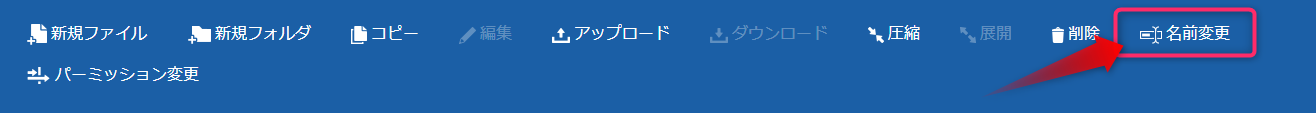 Xサーバー ファイルマネージャー名称変更ボタン