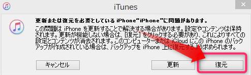 iTunesの復元