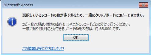 Access 65000行以上のエラーメッセージ