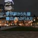 東京駅から丸善書店(MARUZEN)までの行き方
